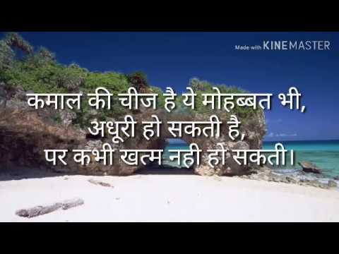 Love Shayari in hindi लव शायरियां - love Shayari