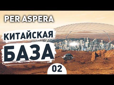 КИТАЙСКАЯ БАЗА! - #2 PER ASPERA ПРОХОЖДЕНИЕ
