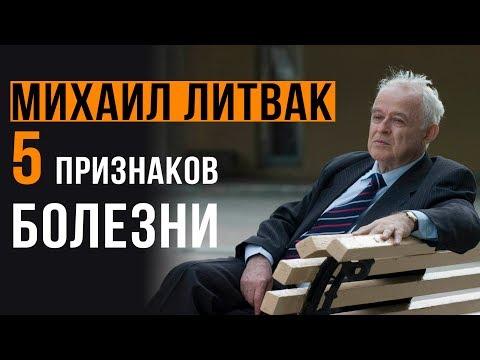 Признаки невроза от Михаила Литвака. Как предостеречься?