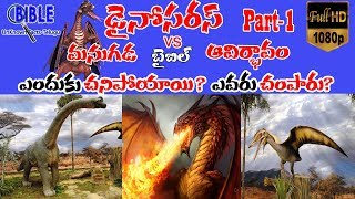 is Dinosaurs in the Bible? Part-1 డైనోసార్స్ పార్ట్ 1 (#11) ||BibleUnknownFactsTelugu||