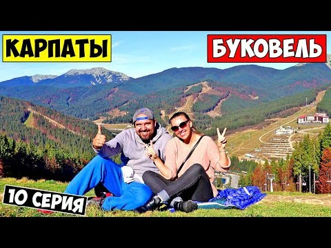 БУКОВЕЛЬ 2019 КАРПАТЫ ГОРЫ / 10 Серия
