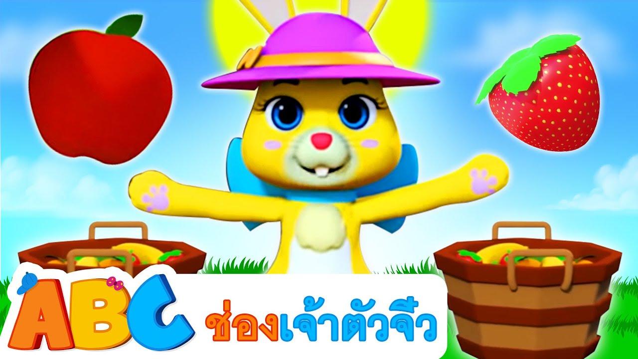 เพลงผลไม้ | วิดีโอก่อนวัยเรียน | กล่อมเด็กไทย | ABC Thai