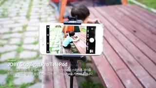 Video 조비 그립 타이트 프로 텔레포드 JOBY GripTight Pro TelePod 스마트폰 & 고프로 셀카봉 [릴라킹] download MP3, 3GP, MP4, WEBM, AVI, FLV Oktober 2018
