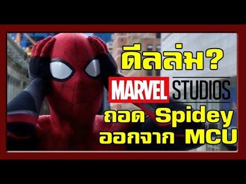 สรุปประเด็นการดีด Spider-Man ออกจาก MCU !!