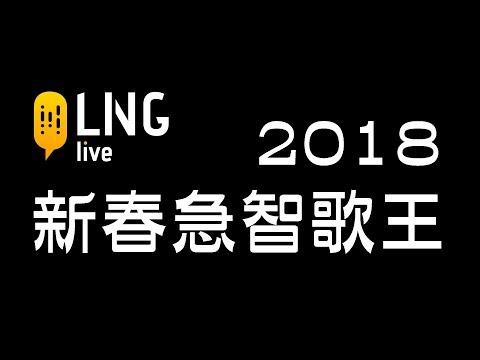 【LNG官方精華】 2018 新春急智歌王