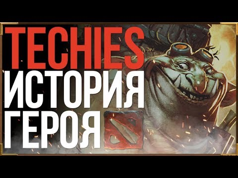 видео: dota 2 lore - СКВИ, СПЛИН И СПУН / ИСТОРИЯ techies