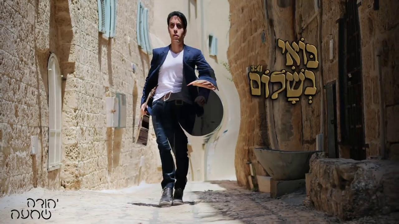 יהודה שמעה - בואי בשלום | yehuda shama boi beshalom