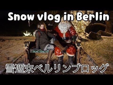 日本語 Japanese Sad  and a Christmassy weekend in Berlin ベルリンクリスマス週末