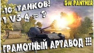 Лучший Бой WoT -- GW Panther Артавод от ВБР! -10 , 1 vs 4 = Победа!