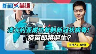 澳大利亚成功复制新冠状病毒! 疫苗即将诞生?《新闻X英语》第37期 2020.01.29