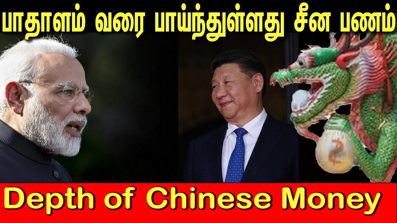 இந்தியாவில் பாதாளம் வரை பாயுது சீன பணம்   Depth of China's Money in India   Tamil   Bala Somu