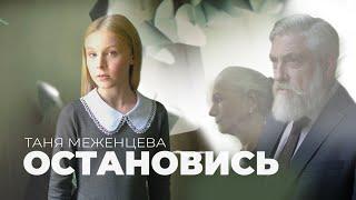 Смотреть клип Таня Меженцева - Остановись
