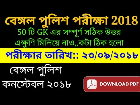WB police constable exam answer keys 2018