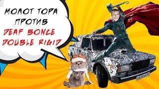 Краш-тест виброизоляции Deaf Bonce (молот Тора, сабвуфер, авария)