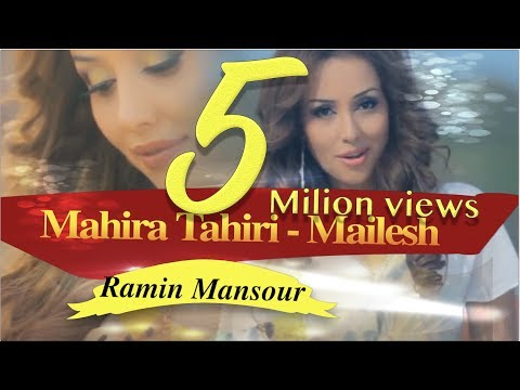 Mahira Tahiri - Mailesh New song 2014 by Amirjan saboori  ماهره طاهری: میلش Мохира Тохири