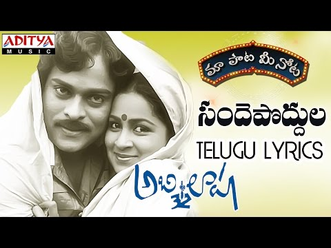 Sande Poddula Full Song With Telugu Lyrics ||