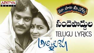 "Sande Poddula Full Song With Telugu Lyrics ||""మా పాట మీ నోట""|| Abhilasha Songs"
