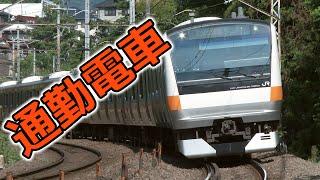 中央線の通勤形電車 E233系0番台 Part.4 ~快速・通勤特快から普通列車へ~ (Japanese Commuter Train)