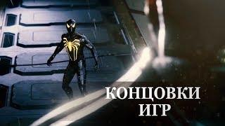Spider-Man (PS4) — ФИНАЛЬНАЯ СЦЕНА, КОНЦОВКА ИГРЫ