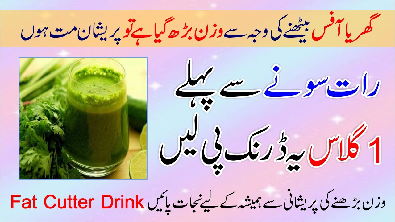 Fat Cutter Drink  Loss Your Weight Super Fast | WEIGHT LOSS WITH FAT CUTTER DRINK