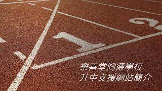 Publication Date: 2020-04-18 | Video Title: 樂善堂劉德學校 升中支援網站簡介