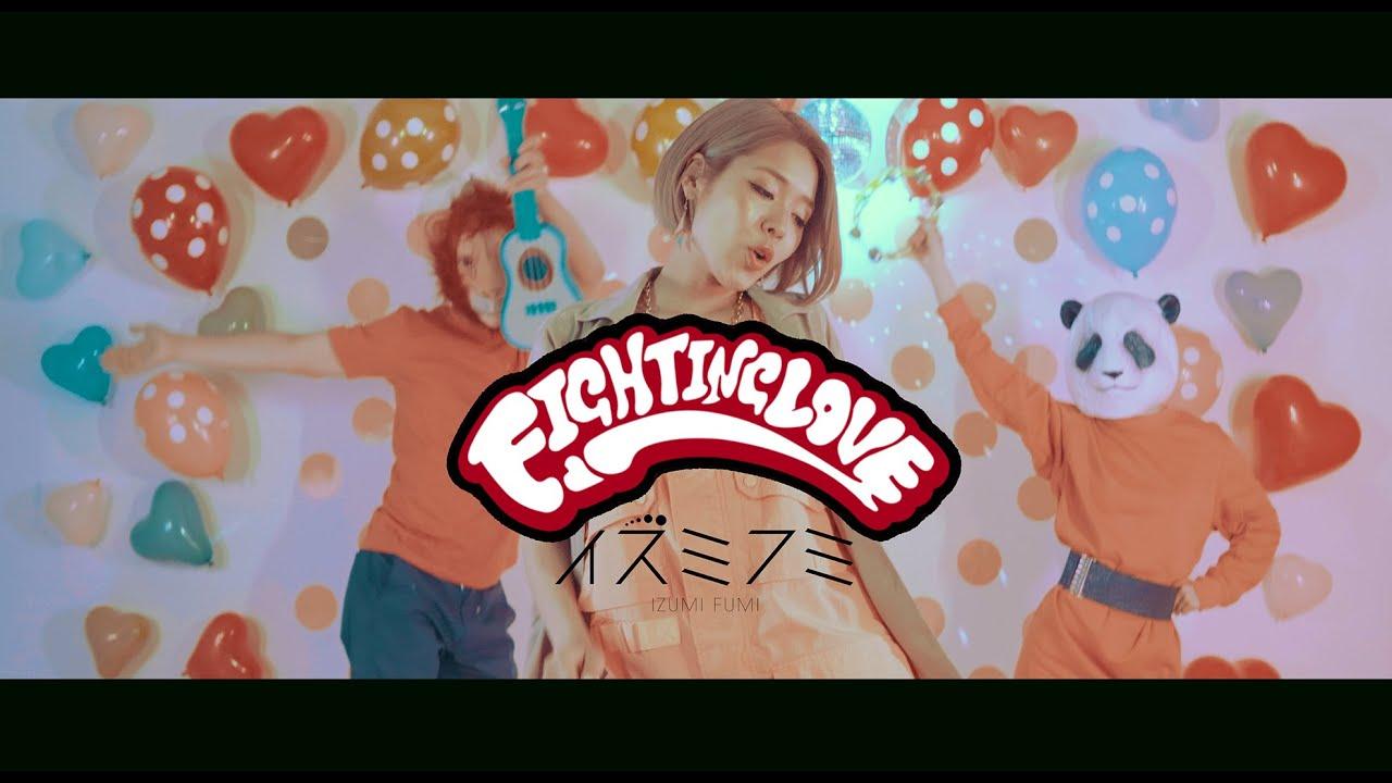 イズミフミ -  FIGHTING LOVE (Official Music Video)