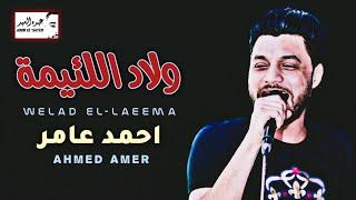 احمد عامر - ولاد اللئيمة ( موال ) | AHMED AMER - WELAD EL-LAEEMA | 2021