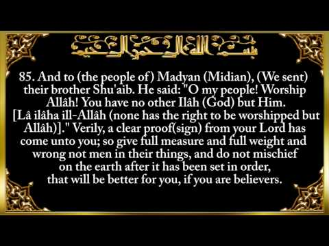 7. Surat Al-'A`rāf (The Heights) - سورة الأعراف