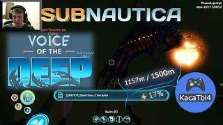 Subnautica Voice of the Deep - ОГРОМНЫЙ КТУЛХУ МЫ У ЦЕЛИ 30
