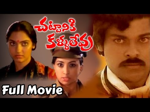 Chattaniki Kallu Levu Telugu Full Length Movie    Chiranjeevi, Madhavi, Lakshmi