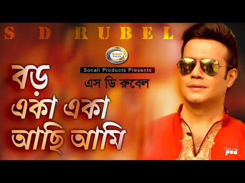 S D Rubel - Boro Eke Eka Achi Ami | বড় একা একা আছি আমি | New Bangla Lyric Video 2018