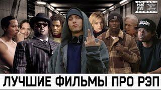 Лучшие фильмы про рэп (КиноОбзор СДМ)