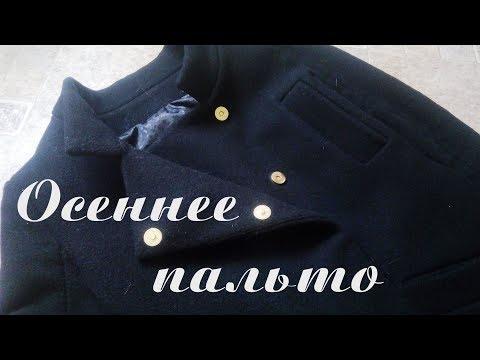 Как пошить пальто своими руками