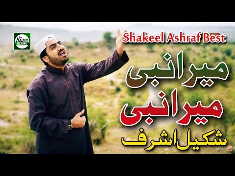 MERA NABI MERA NABI - SHAKEEL ASHRAF - OFFICIAL HD VIDEO - HI-TECH ISLAMIC - BEAUTIFUL NAAT