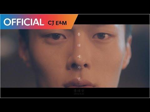 홍대광 (Hong Daekwang) - 홍대에 가면 (Teaser)