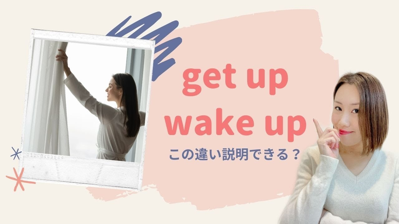 Wake up get up 違い