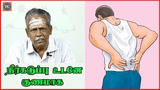 நீர்கடுப்பு உடனே குணமாக | Udal ushnam | Neer Kaduppu | Painful urination:Causes, Symptoms &Diagnosis