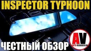 Inspector Typhoon, зеркало-видеорегистратор с GPS. Обзор и мой правдивый отзыв