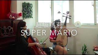 【經典遊戲】《超級瑪莉》Super Mario爵士中國版 (cover by 小麻雀Sparrow_cello)