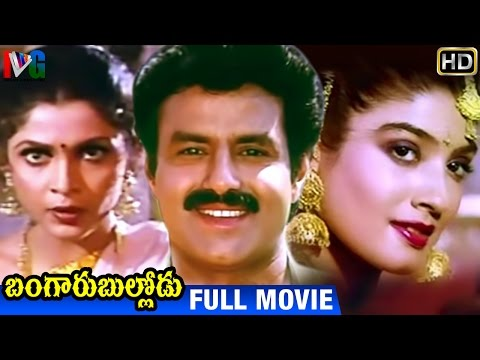 Bangaru Bullodu Telugu Full Movie | Balakrishna | Ramya Krishna | Indian Video Guru