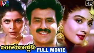 Bangaru Bullodu Telugu Full Movie | Balakrishna | Ramya Krishna | Indian Video Guru