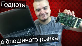 Ретро ПК железки с блошиного рынка + ноут на AMD за 300 рублей