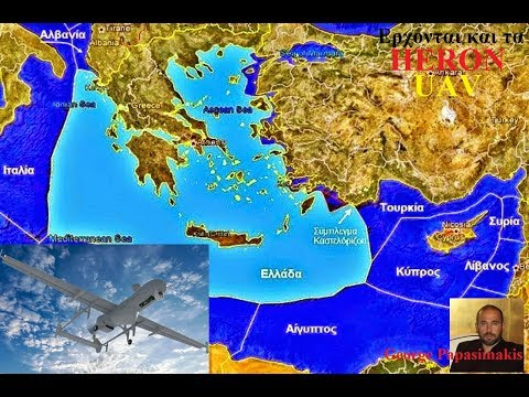 Έρχονται και uav Heron στην Ελλάδα - θωρακίζεται το Αιγαίο