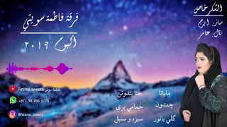 hamami bare || فرقة فاطمة سويتي ) حمامي برى )