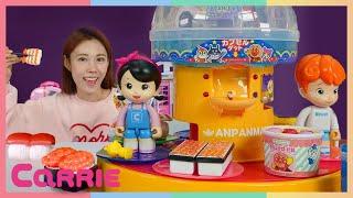 [캐리와 장난감 친구들] 호빵맨 DX캡슐 빙글빙글 즐거운 회전초밥과 대회전 스시마루 장난감으로 초밥 만들기 놀이