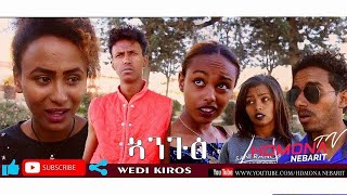 HDMONA - ኣንጉዕ ብ ወዲ ኪሮስ Angue by Wedi Kiros - New Eritrean Comedy 2019
