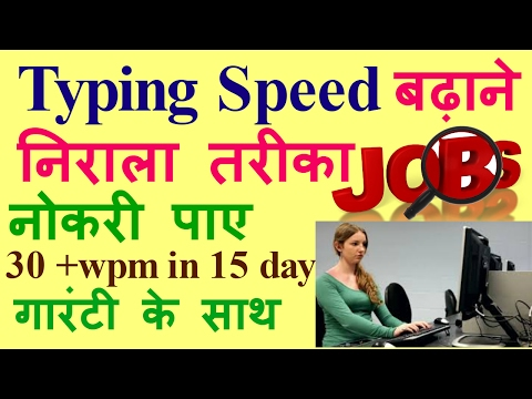 fast typing | boost typing speed |Grow typing speed | typing speed badhaye |  increase typing speed