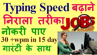 fast typing   boost typing speed  Grow typing speed   typing speed badhaye    increase typing speed