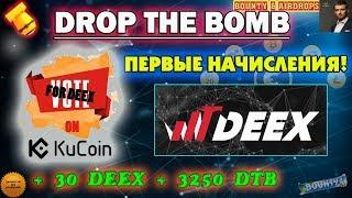 DropTheBomb - ПЕРВЫЕ НАЧИСЛЕНИЯ НА НОВОЙ BOUNTY ПЛАТФОРМЕ! Заработок без вложений