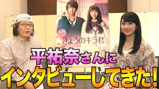 2月25日公開!映画『きょうのキラ君』に矢作澪役で出演されている平祐奈...